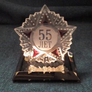 """Награда """"55 лет"""""""